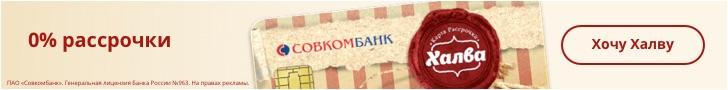 Кредитные карты для покупок 2020 в Черемхово